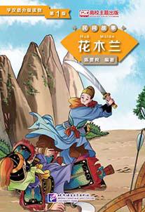"""Graded Readers for Chinese Language Learners (Folktales): Hua Mulan/ Адаптированная книга для чтения (Народные сказки) """"Хуа Мулань"""""""