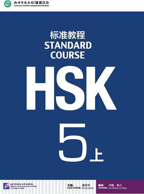 HSK Standard Course 5A - Student's book&CD/ Стандартный курс подготовки к HSK, уровень 5 - Учебник с CD, часть А
