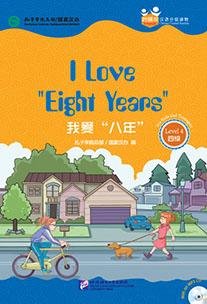 "Chinese Graded Readers Book&CD (Level 4): I Love Eight Years /Адаптированная книга для чтения c CD (HSK 4) ""Я люблю ""8 лет"""