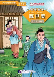 "Graded Readers for Chinese Language Learners (Folktales): Chen Shimei /Адаптированная книга для чтения (Народные сказки) ""Чэнь Ши Мей"""