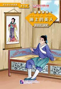 """Graded Readers for Chinese Language Learners (Folktales): Beauty from the Painting /Адаптированная книга для чтения (Народные сказки) """"Красавица с полотна"""""""