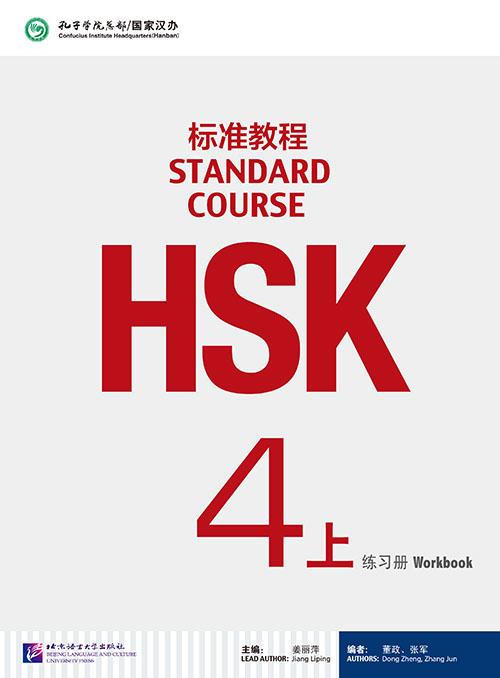 HSK Standard Course 4A - Workbook/ Стандартный курс подготовки к HSK, уровень 4 - рабочая тетрадь, часть A