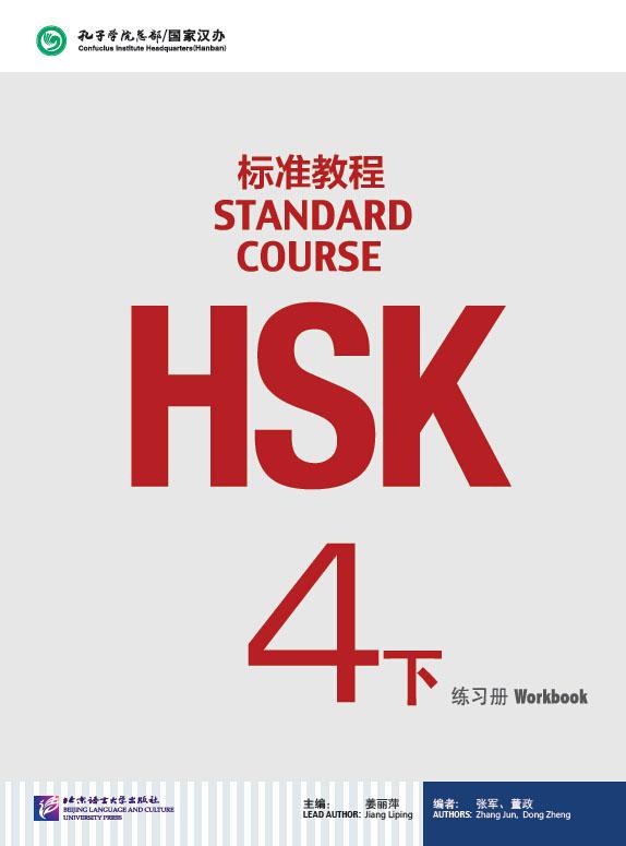 HSK Standard Course 4B - Workbook/ Стандартный курс подготовки к HSK, уровень 4 - рабочая тетрадь, часть B