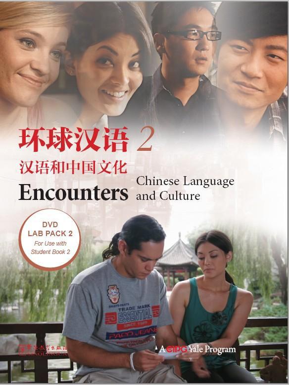 Encounters 2 - DVD / Встречи с китайским языком и культурой 2 - Диск