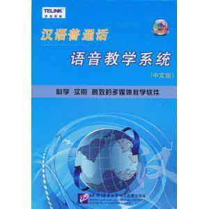 Китайский язык. Обучение фонетике - CD-ROM