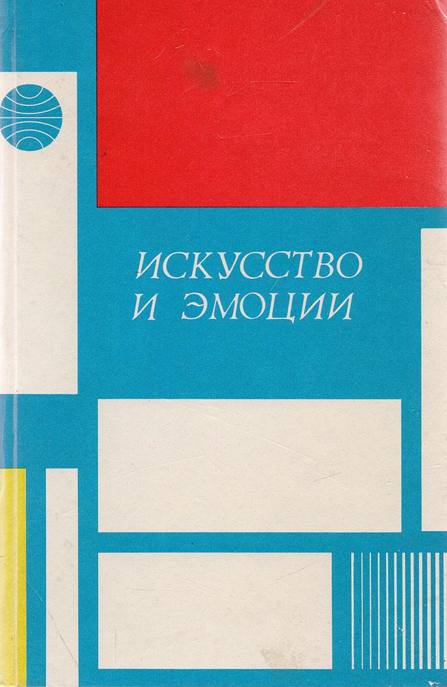 Искусство и эмоции (Материалы международного научного симпозиума)