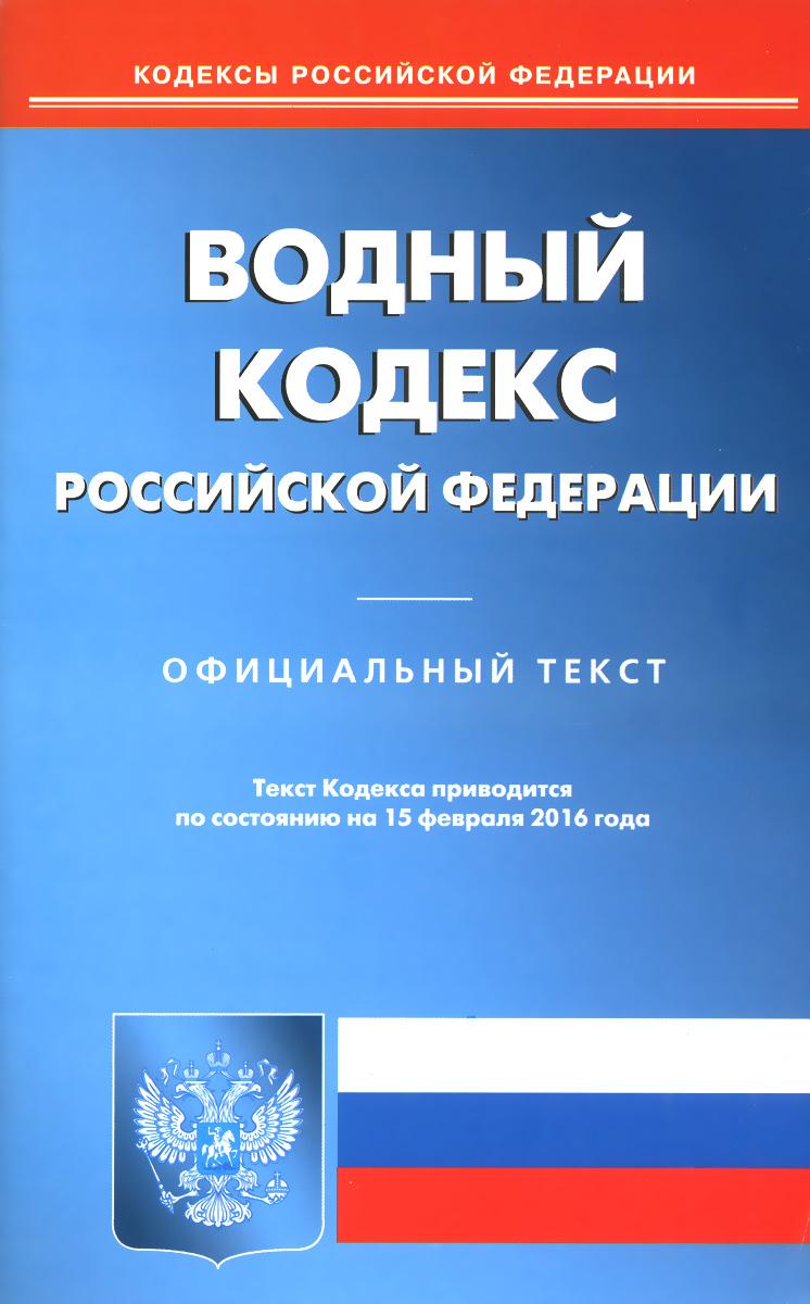 Водный кодекс Российской Федерации ( 978-5-370-03839-6, 978-5-386-09061-6 )
