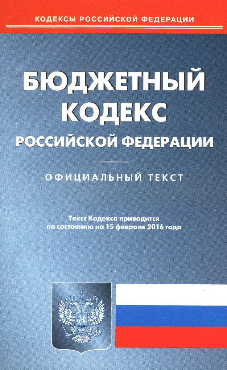 Бюджетный кодекс Российской Федерации ( 978-5-370-03837-2, 978-5-386-09059-3 )