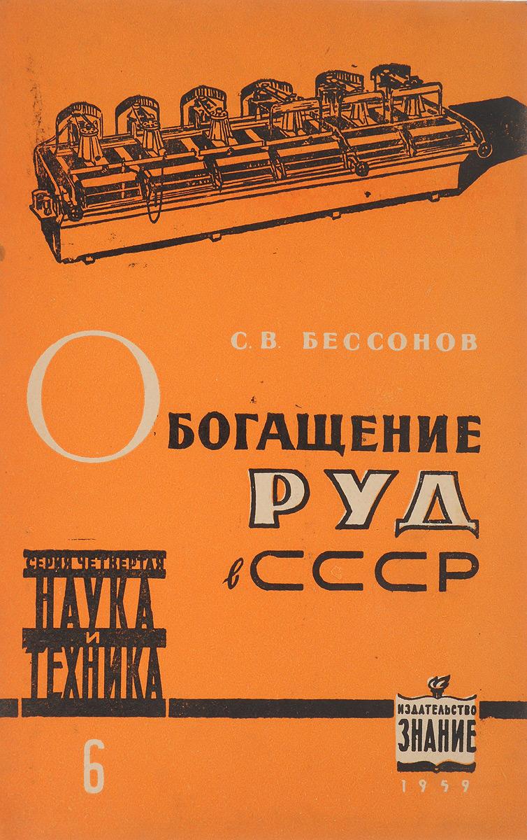 Обогащение руд в СССР