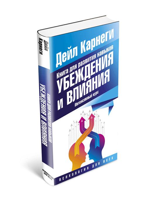 Скачать книгу дейл карнеги язык успеха