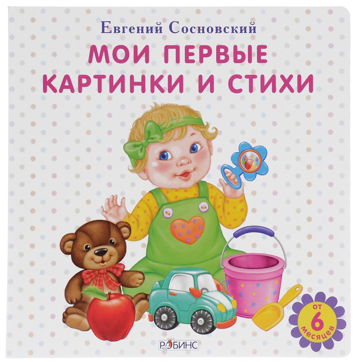 Мои первые картинки и стихи12296407Эта книга для самых маленьких. Она отвечает требованиям заботливых родителей, которые стремятся правильно развивать своего малыша. Книга подготовлена специалистами по раннему детскому развитию с учётом особенностей формирования зрительного аппарата у детей. Крупные и яркие картинки стимулируют развитие зрительного восприятия, а также внимания и пространственной ориентации. Специально подобранные стихи - весёлые и добрые, способствуют быстрому и правильному формированию звукопроизношения, значительному увеличению запаса слов и вызывают положительные эмоции, что особенно важно в раннем возрасте. В книге представлены стихи и картинки на основные темы, важные для развития ребёнка. Читая и разглядывая книгу вместе с малышом, вы заложите прекрасную базу для его дальнейшего обучения и развития, а также разовьёте у него хороший вкус! Книга предназначена для домашнего чтения, а также для использования в детских дошкольных учреждениях.
