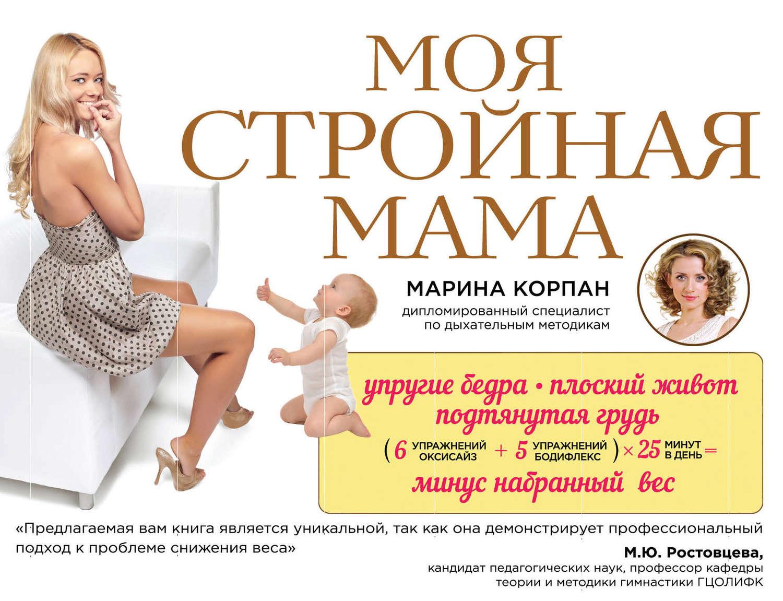 Стройная мамочка онлайн 11 фотография