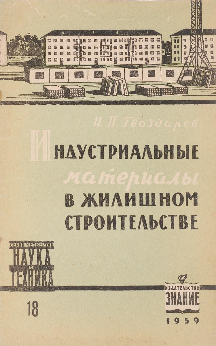Индустриальные материалы в жилищном строительстве в 1959-1965 годах