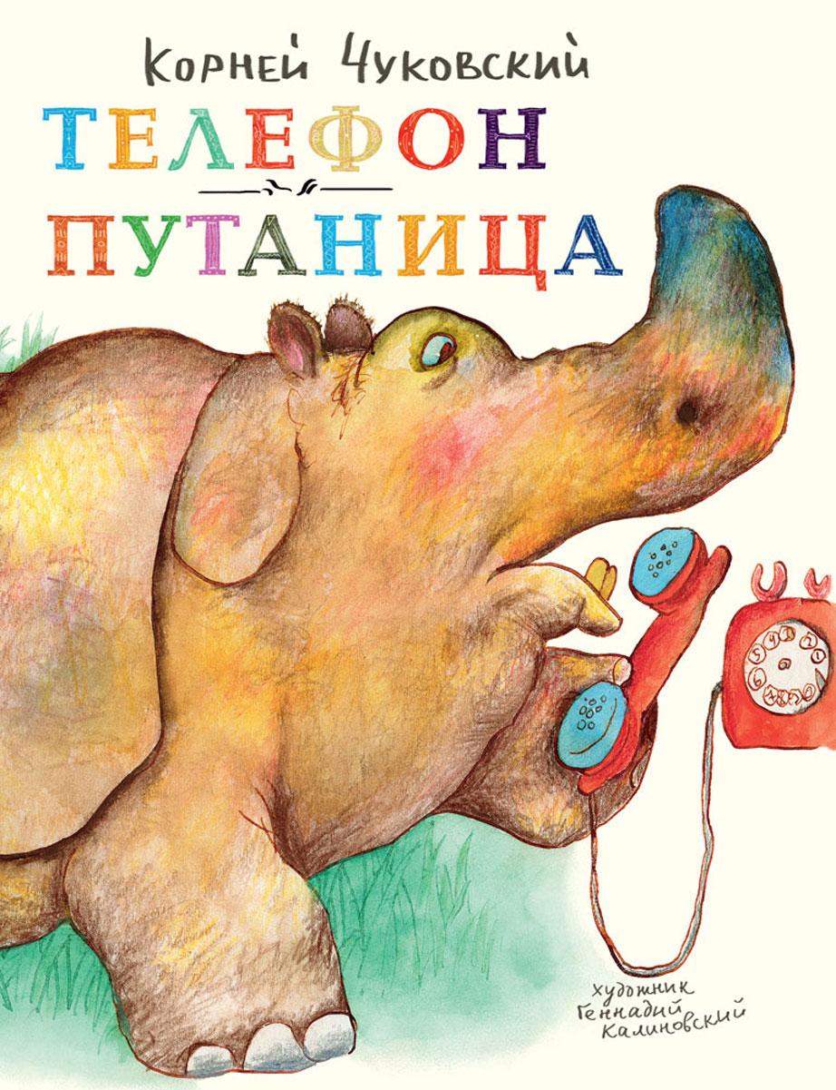 Телефон. Путаница, Чуковский Корней Иванович