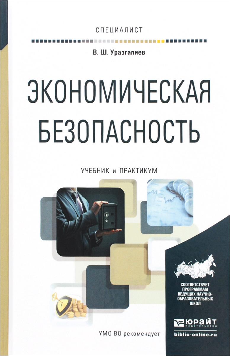 Экономическая безопасность. Учебник и практикум12296407В учебнике рассматриваются теоретические основы концепции экономической безопасности как важнейшей составляющей национальной безопасности страны, показаны основные тенденции и противоречия в обеспечении безопасности ключевых сфер российской экономической системы - финансовой, денежно-кредитной, энергетической, транспортной, продовольственной. Отдельные главы посвящены региональным и социальным аспектам формирования экономической безопасности Российской Федерации, а также экономической безопасности предприятия. Содержание учебника соответствует актуальным требованиям Федерального государственного образовательного стандарта высшего образования. Для студентов высших учебных: заведений экономического профиля, аспирантов, преподавателей, может быть полезен слушателям курсов переподготовки и повышения квалификации, а также всем, кого интересуют проблемы экономической безопасности страны.