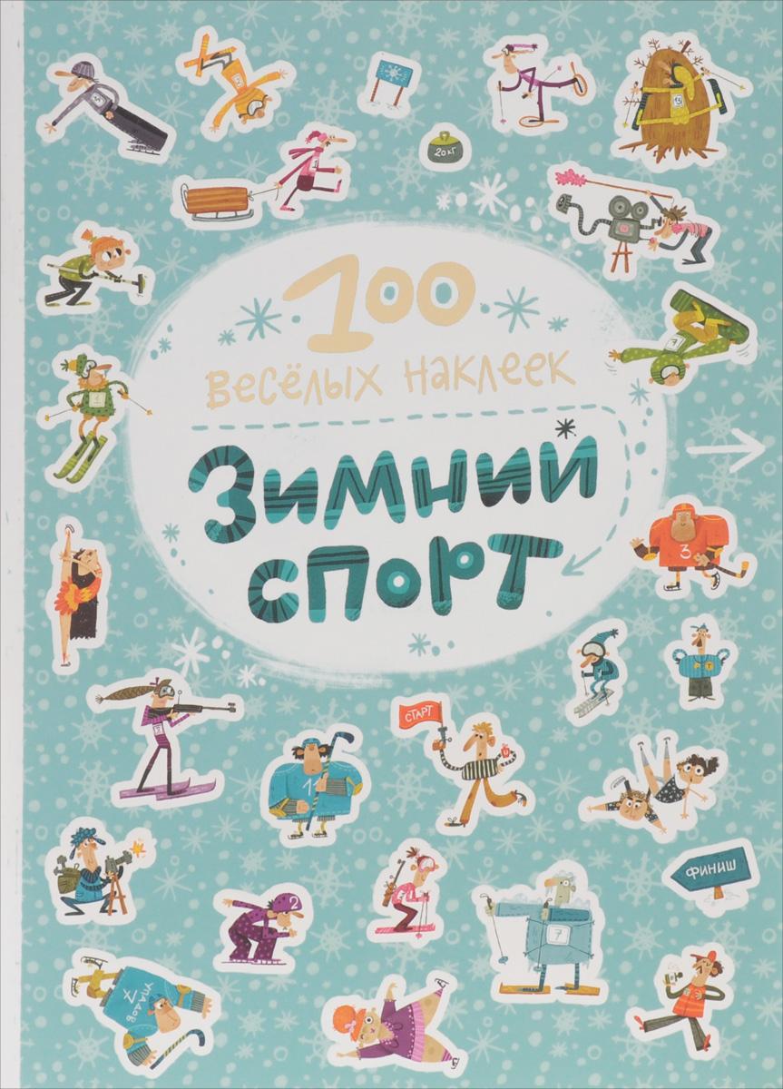 100 веселых наклеек. Зимний спорт