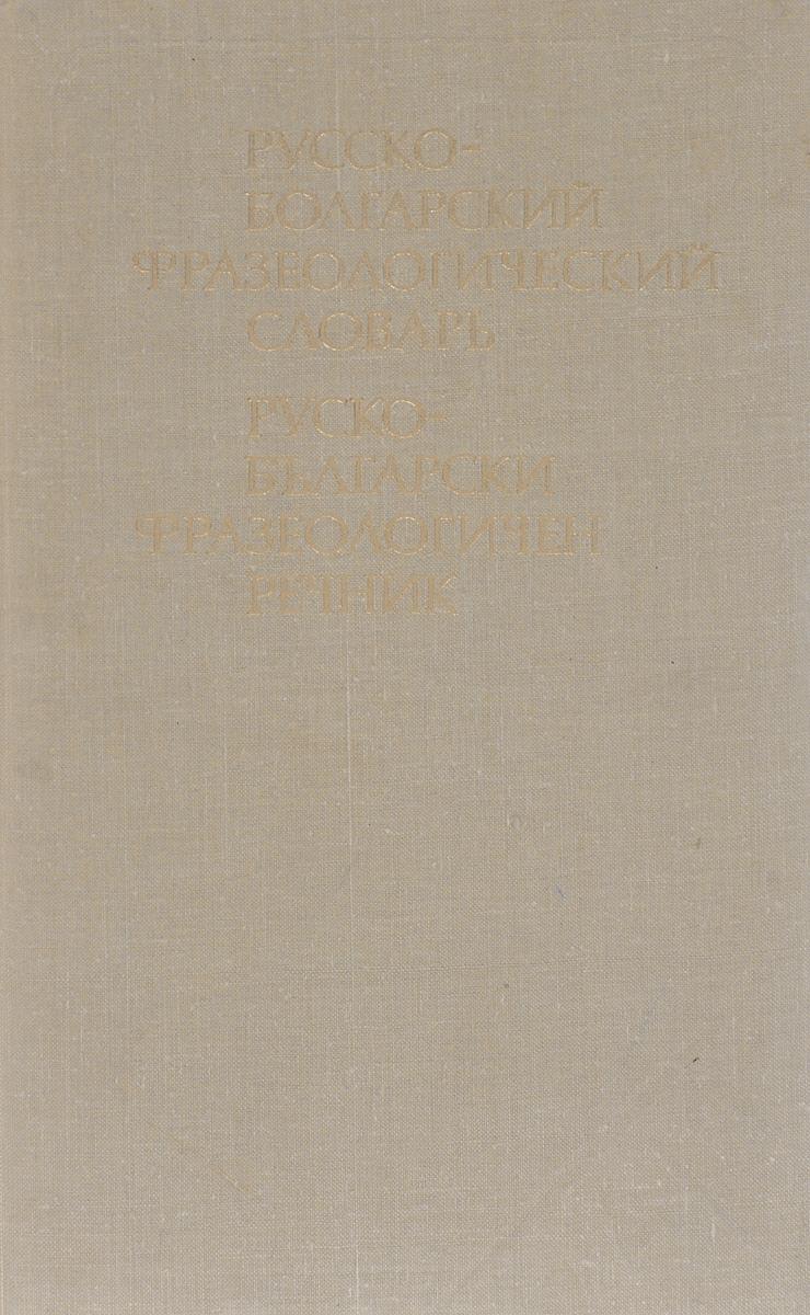 Русско-болгарский фразеологический словарь