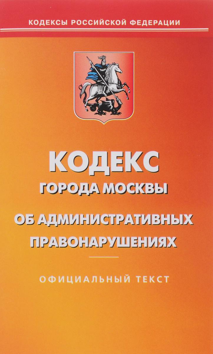 Кодекс города Москвы об административных правонарушениях ( 978-5-370-03842-6, 978-5-386-09064-7 )