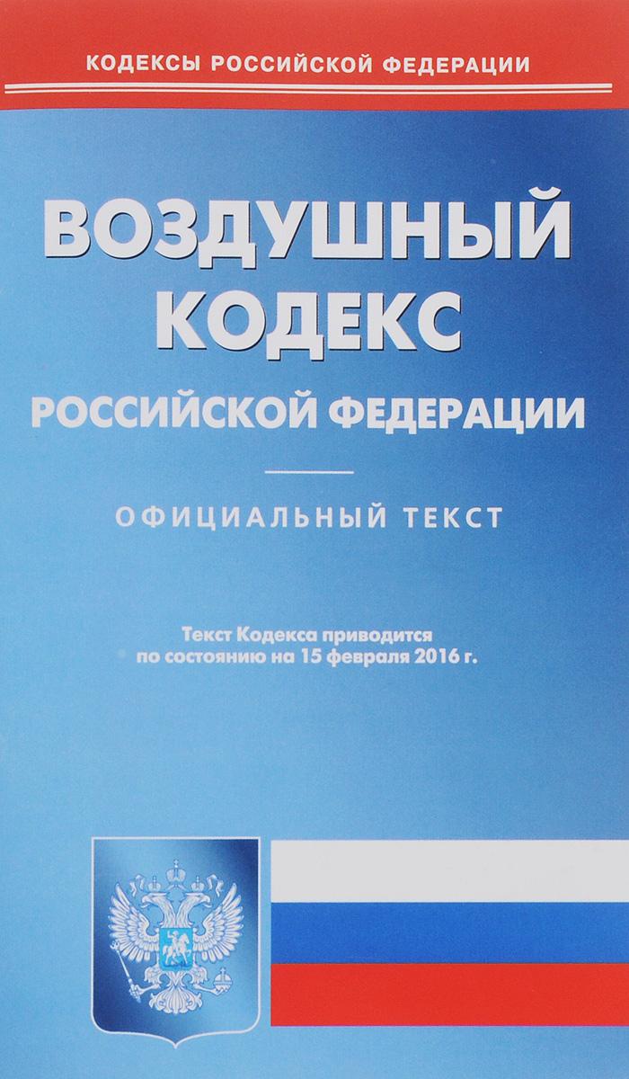 Воздушный кодекс Российской Федерации ( 978-5-370-03840-2, 978-5-386-09062-3 )