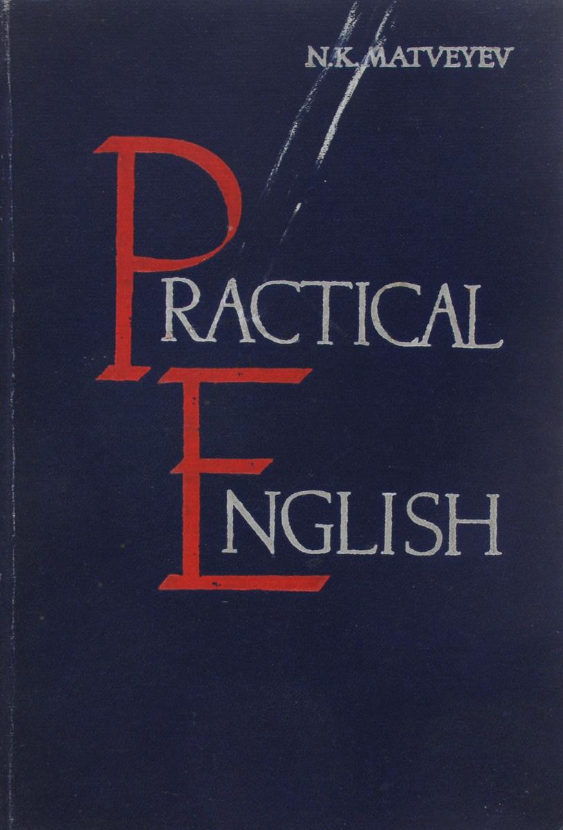 Practical English / Практический курс английского языка