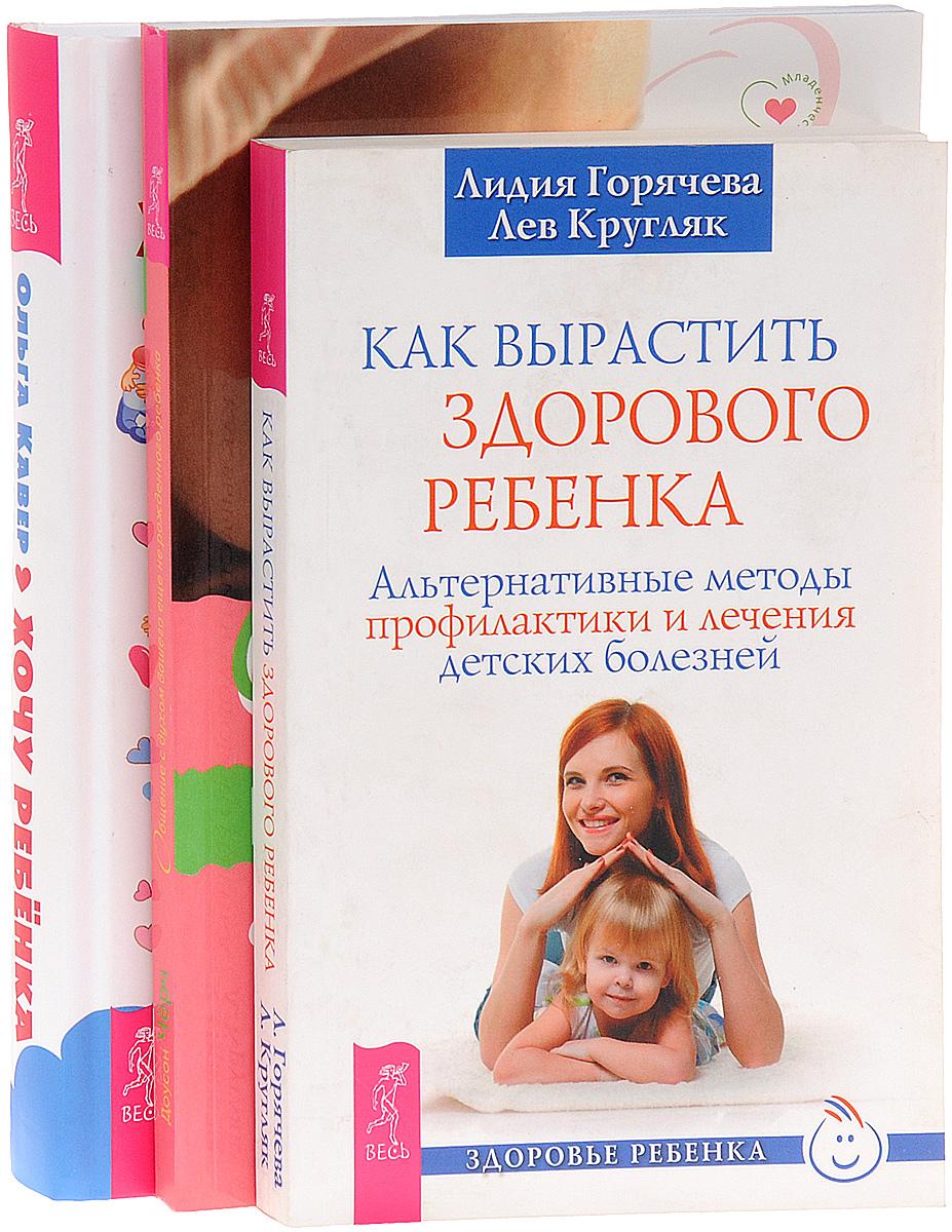 Хочу ребенка. Общение с духом вашего еще не рожденного ребенка. Как вырастить здорового ребенка (комплект из 3 книг)12296407Более подробную информацию о книгах, вошедших в комплект, вы сможете узнать, пройдя по ссылкам: Хочу ребенка. Как быть, когда малыш не торопится Общение с духом вашего еще не рожденного ребенка Как вырастить здорового ребенка. Альтернативные методы профилактики и лечения детских болезней