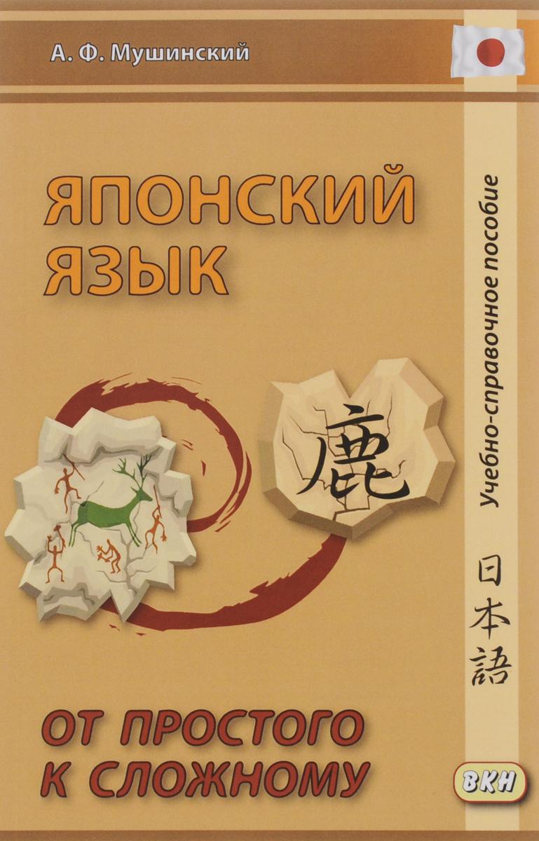 Японский язык. От простого к сложному ( 978-5-7873-1027-6 )
