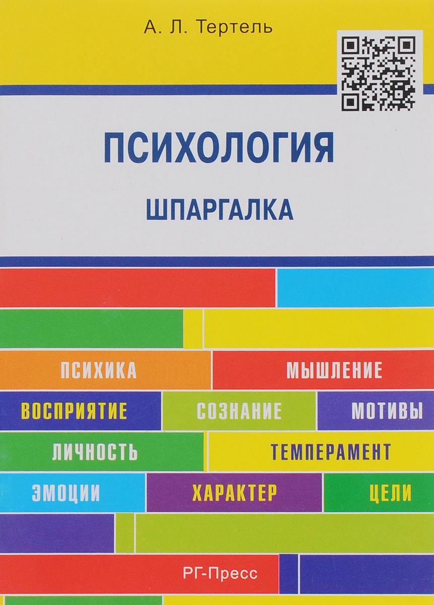 Психология. Шпаргалка. Учебное пособие ( 978-5-9988-0505-9 )