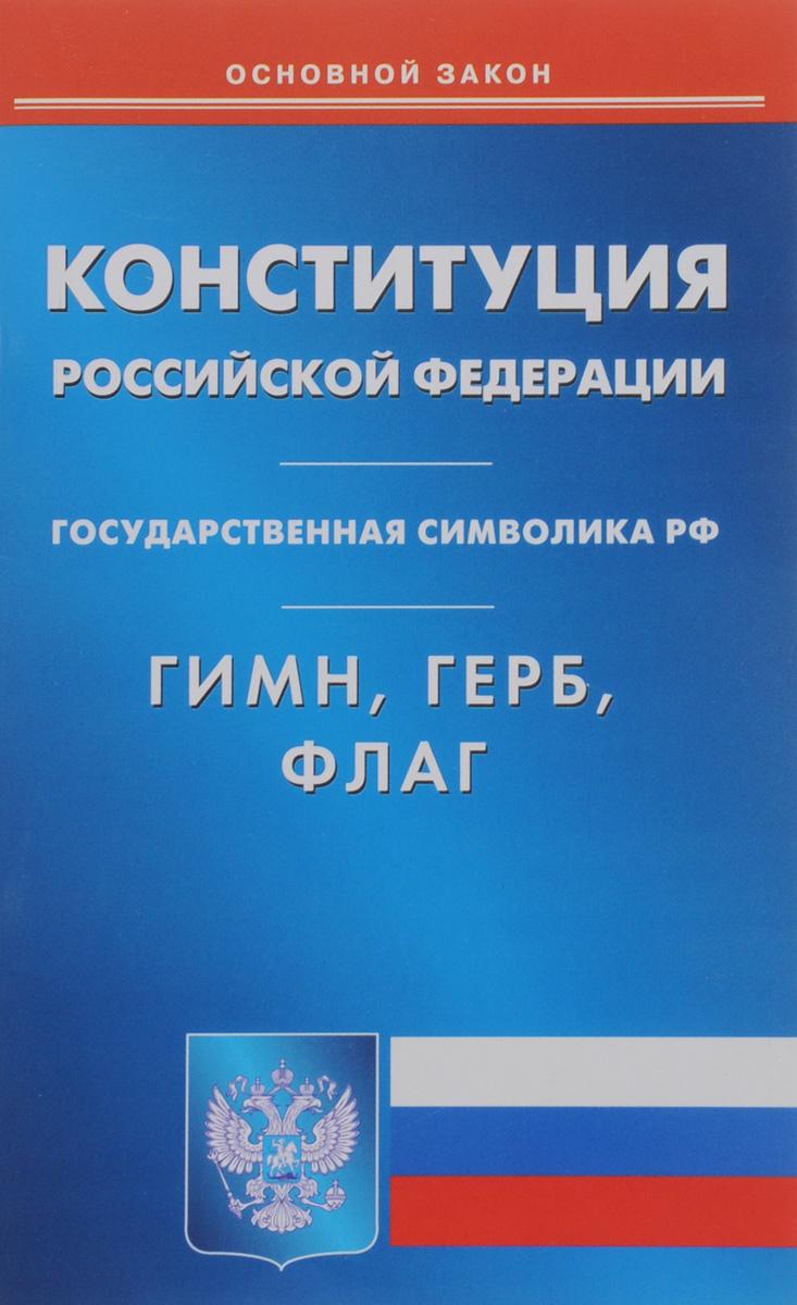 Конституция Российской Федерации. Государственная символика РФ. Гимн, герб, флаг ( 978-5-370-03845-7, 978-5-386-09181-1 )