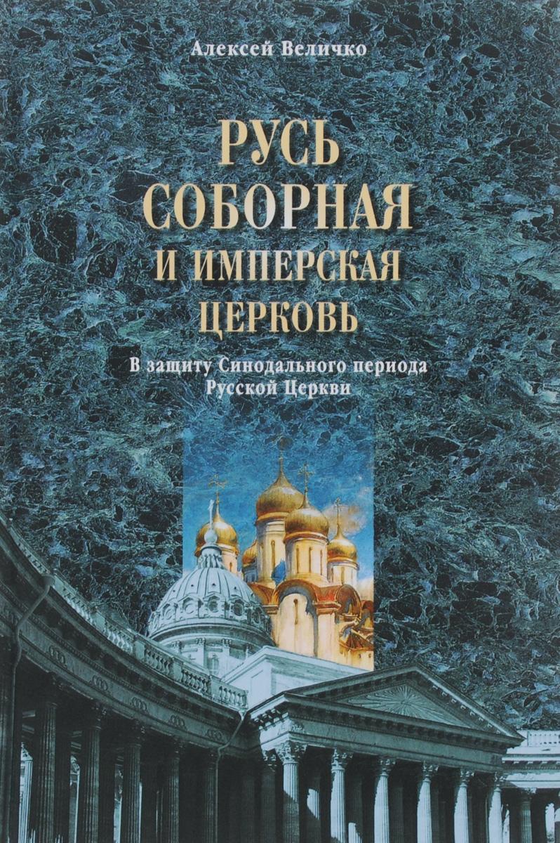 Русь соборная и Имперская церковь. В защиту Синодального периода Русской Церкви ( 978-5-4444-4243-2 )