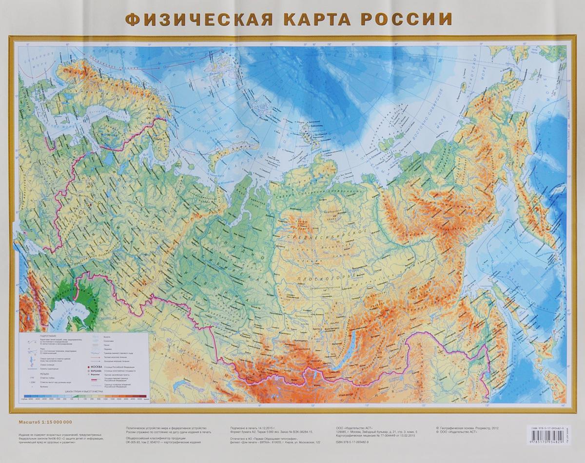 Физическая карта России. Федеративное устройство России ( 978-5-17-093482-9 )
