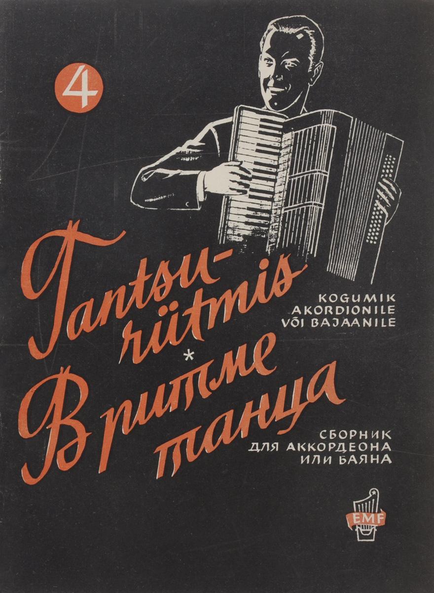 В ритме танца сборник для аккордеона или баяна/Кoostanud ja seadnud akordionile voi bajaanile helilooja