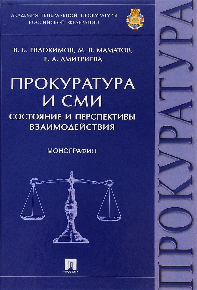 Прокуратура и СМИ. Состояние и перспективы взаимодействия ( 978-5-392-20524-0 )