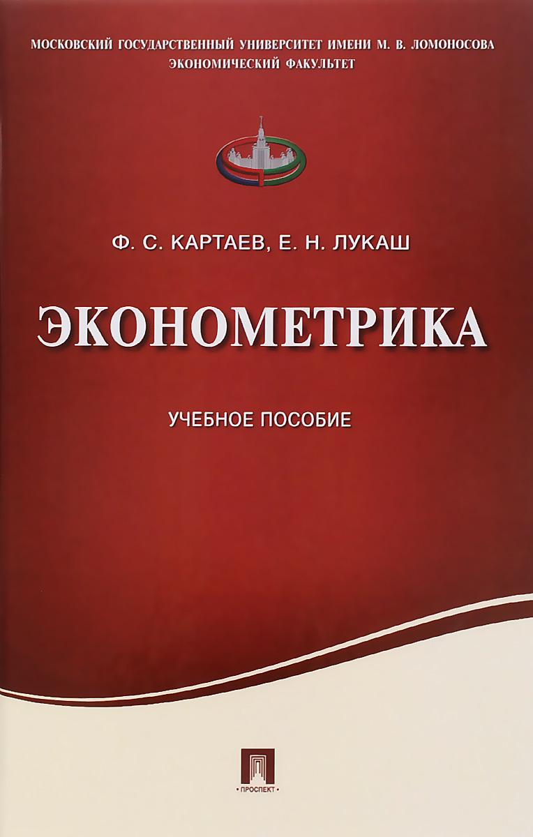 Эконометрика. Учебное пособие ( 978-5-392-20641-4 )