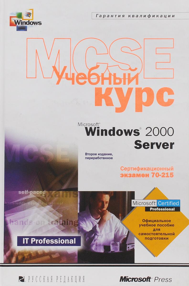 Microsoft Windows 2000 Server. Учебный курс MCSE