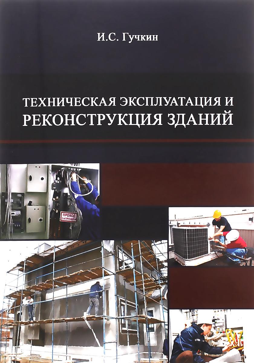 Техническая эксплуатация и реконструкция зданий