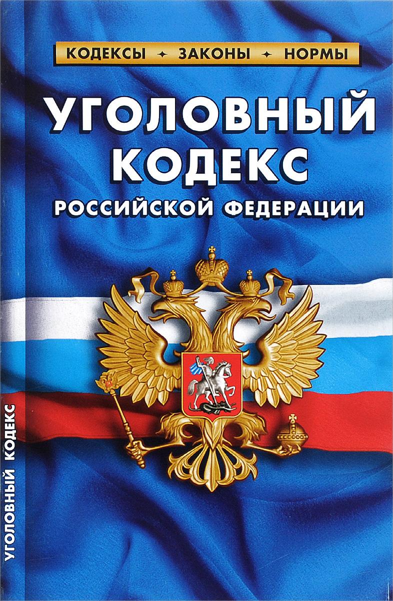 Уголовный кодекс Российской Федерации ( 978-5-4374-0745-5 )