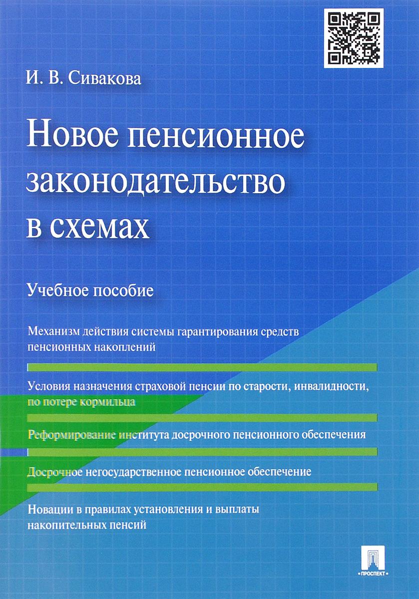 Новое пенсионное законодательство в схемах. Учебное пособие ( 978-5-392-20307-9 )