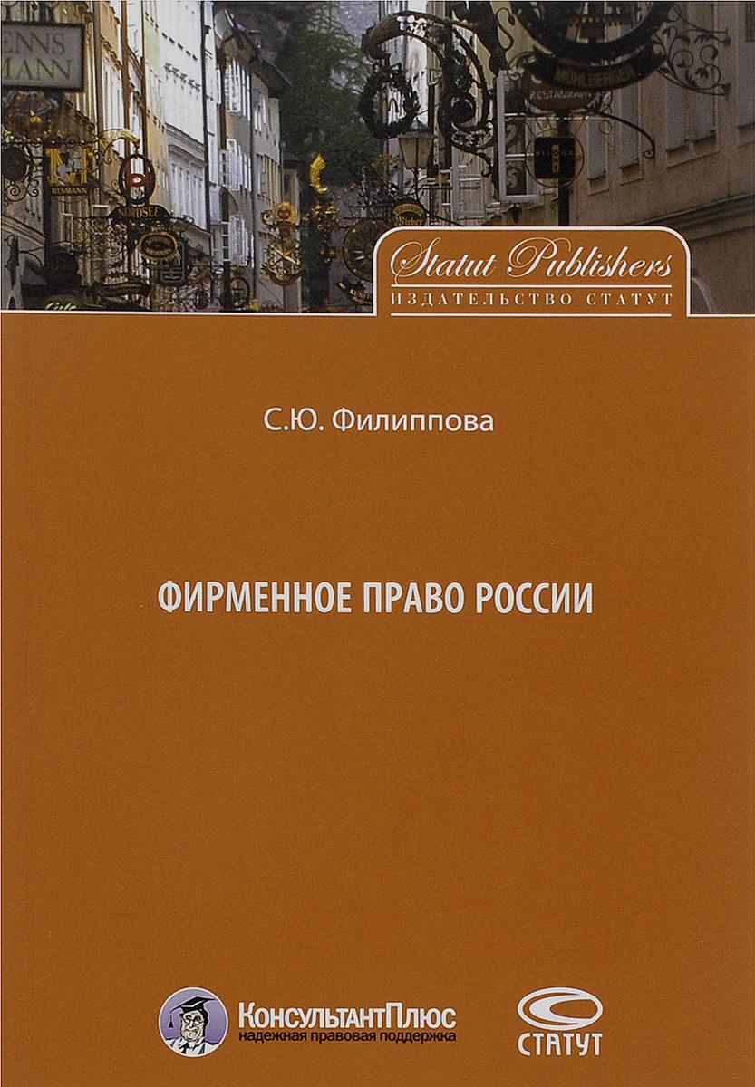 Фирменное право России ( 978-5-8354-1202-0 )