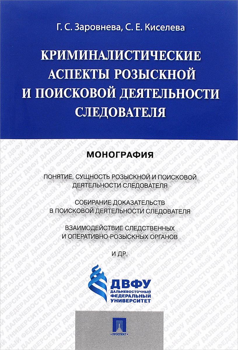 Криминалистические аспекты розыскной и поисковой деятельности следователя ( 978-5-392-19917-4 )