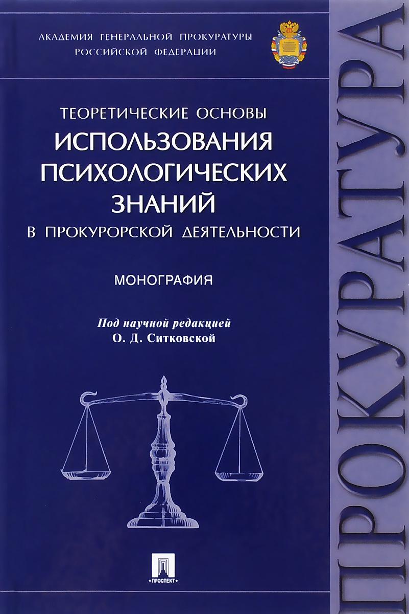 Теоретические основы использования психологических знаний в прокурорской деятельности ( 978-5-392-20525-7 )