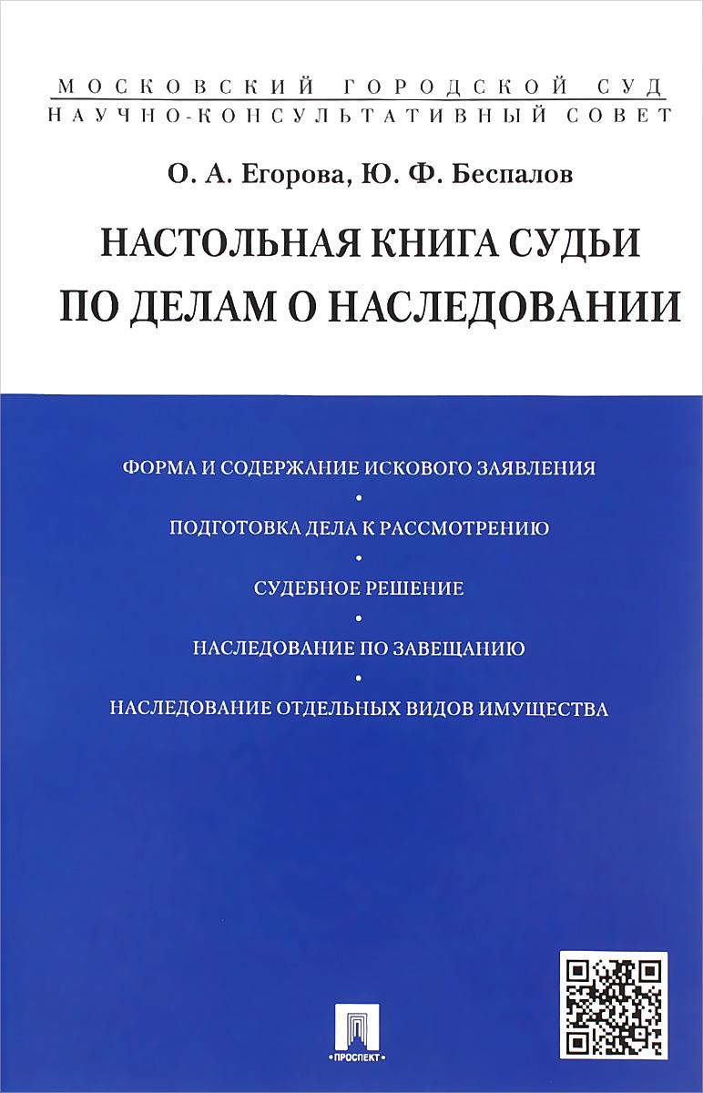Настольная книга судьи по делам о наследовании. Учебно-практическое пособие ( 978-5-392-20567-7 )
