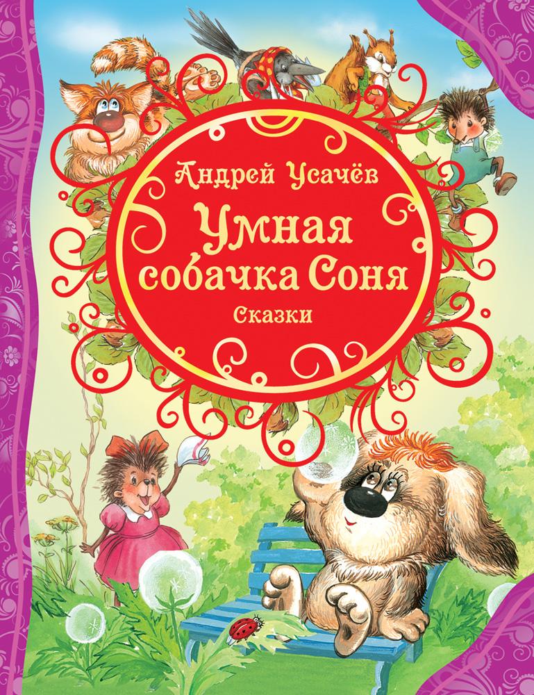 Усачев А. Умная собачка Соня и др.сказки (ВЛС)