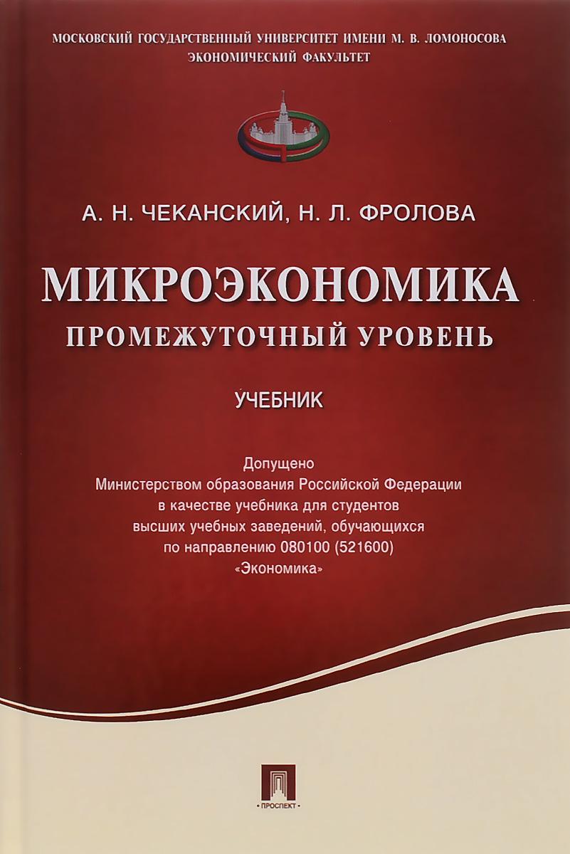 Микроэкономика. Промежуточный уровень. Учебник12296407Учебник охватывает стандартную проблематику данного курса микроэкономики промежуточного уровня, а также некоторые темы микроэкономики продвинутого уровня. В качестве сопровождения к учебнику авторами разработано учебно-методическое пособие Микроэкономика: промежуточный уровень, которое содержит комплекс тренировочных и развивающих заданий (упражнений, тестов и задач) по всем разделам и главам учебника. Для студентов и аспирантов экономических факультетов университетов и экономических вузов.