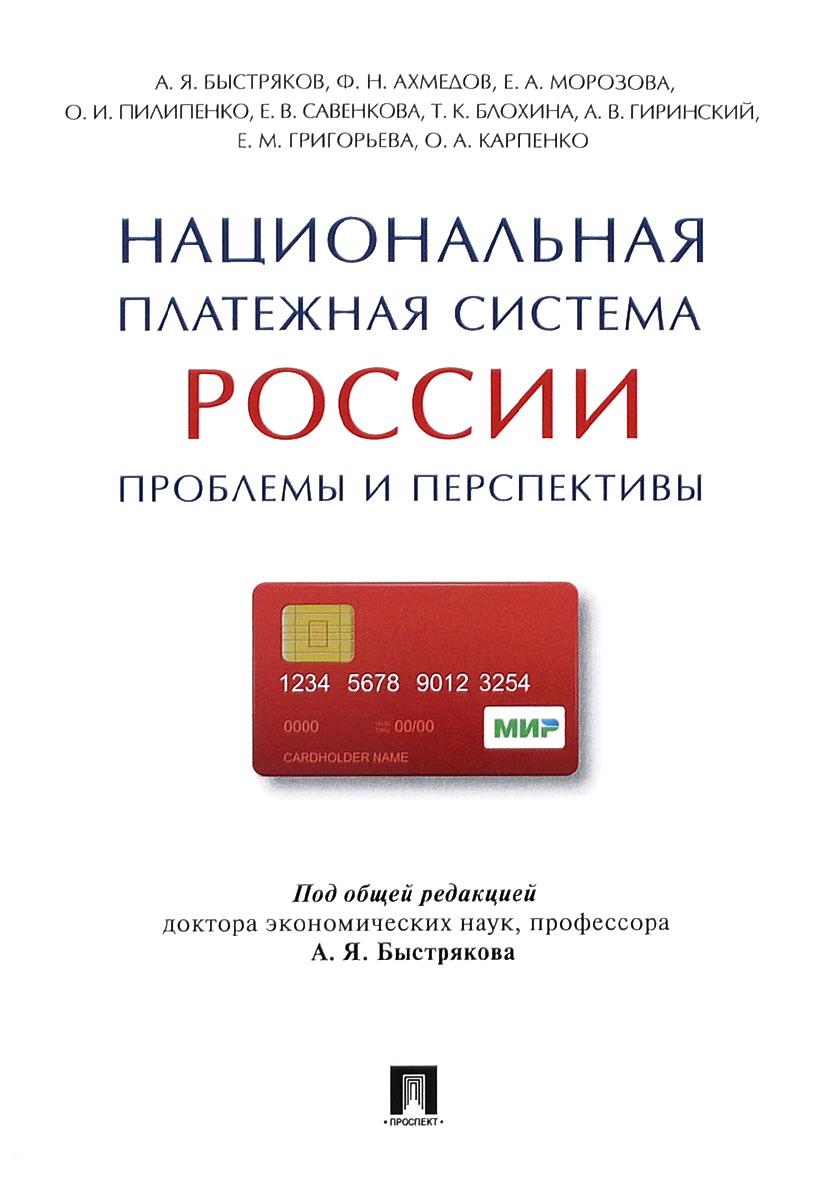 Национальная платежная система России. Проблемы и перспективы ( 978-5-392-20489-2 )