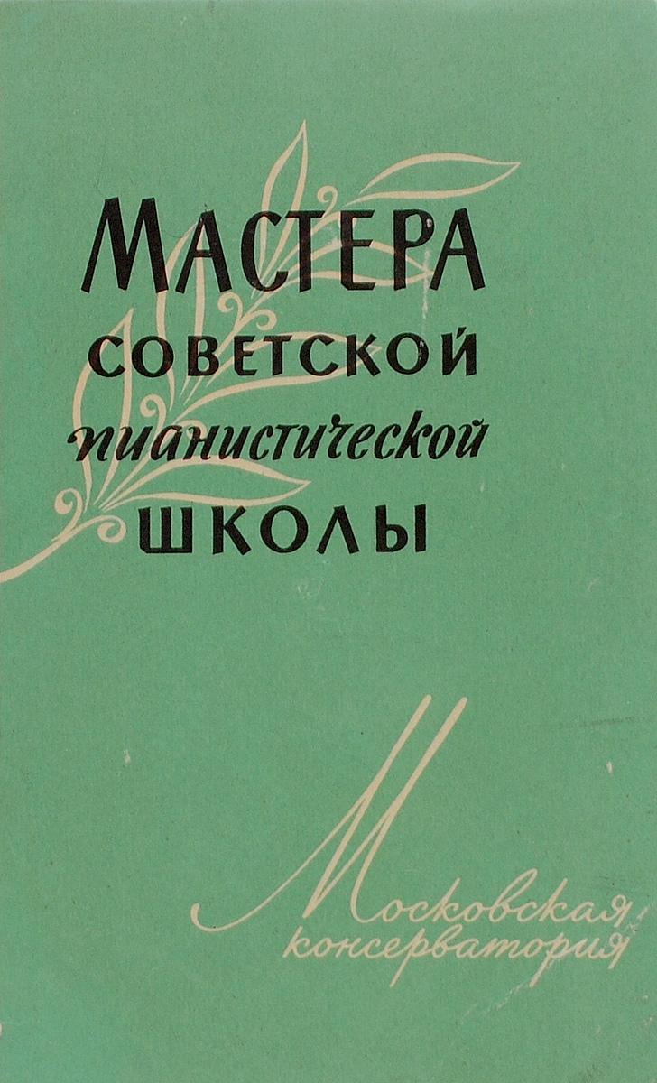 Мастера советской пианистической школы. Московская консерватория
