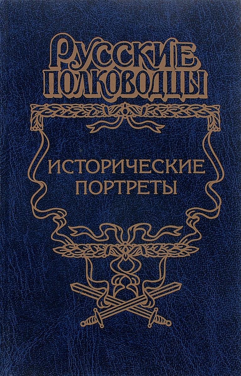 Русские полководцы. Исторические портреты