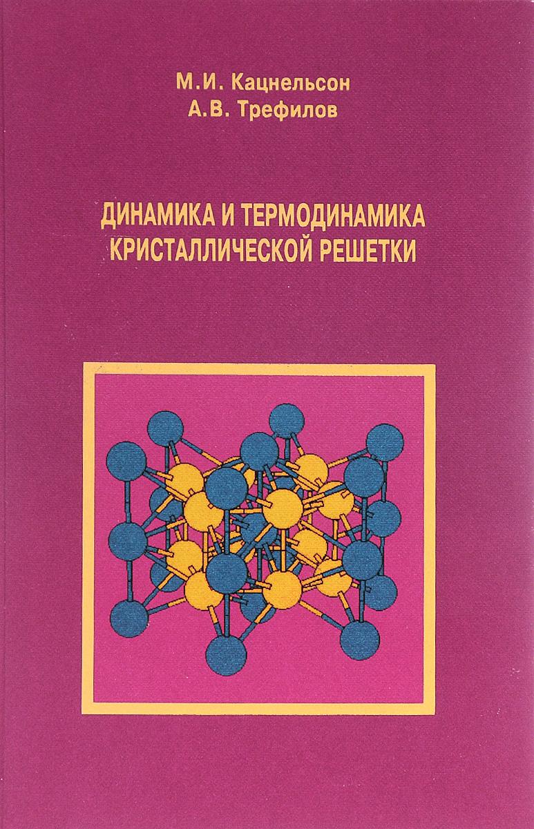 Динамика и термодинамика кристаллической решетки
