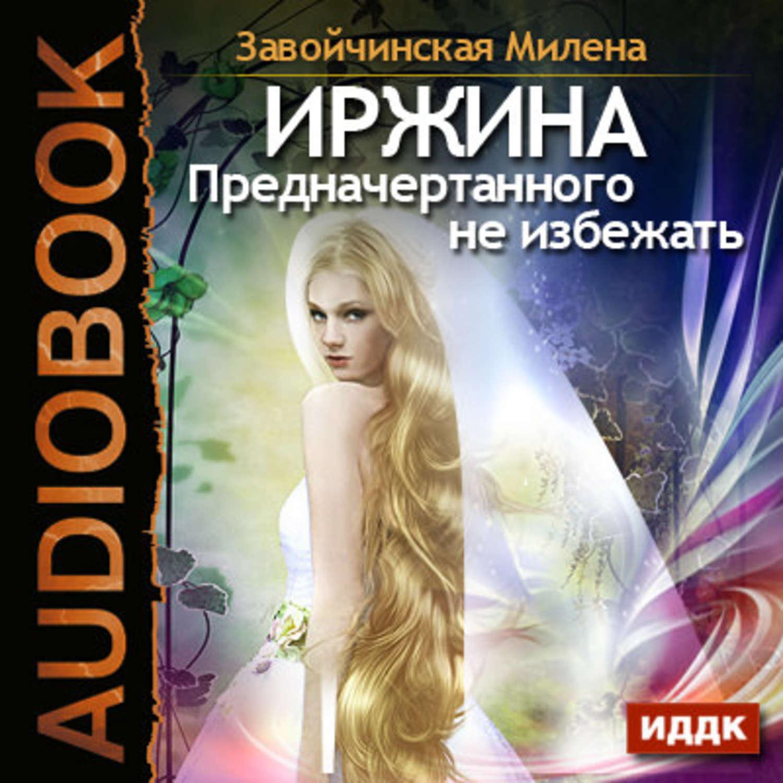 Милена Завойчинская — новинки - LiveLib