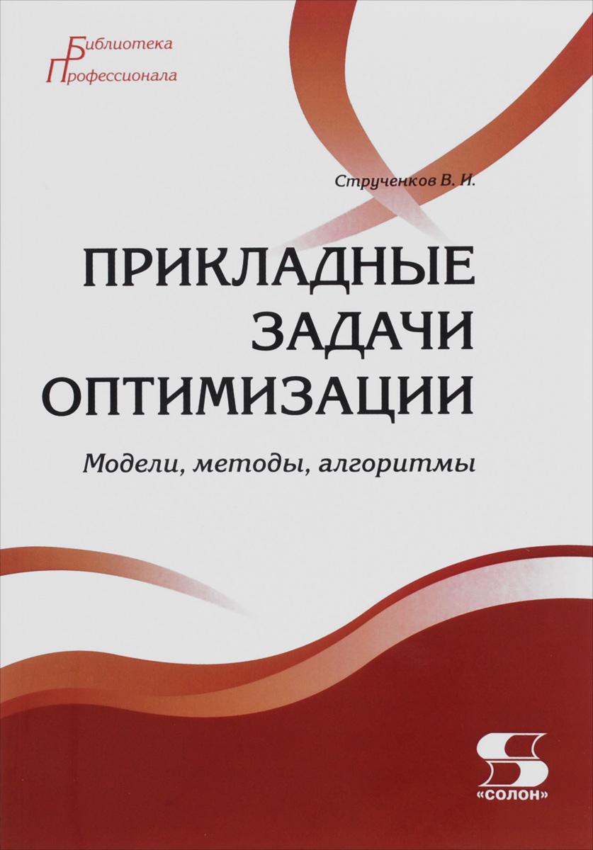 Прикладные задачи оптимизации. Модели, методы, алгоритмы ( 978-5-91359-191-3 )