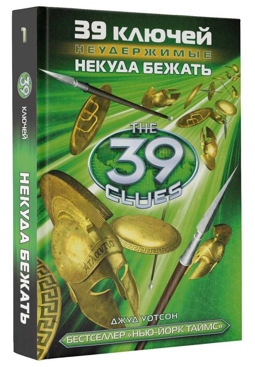 39 ключей. Некуда бежать